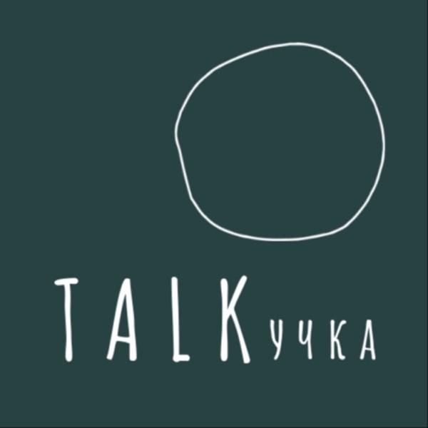 TALKучка image