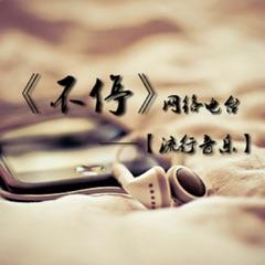 【不停】流行音乐