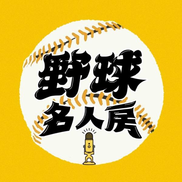 野球名人房