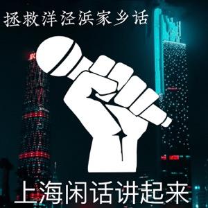 上海闲话讲起来 沪语学习