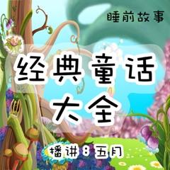 【五月耳语】睡前故事 经典童话大全