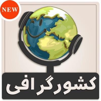 رادیو کشورگرافی پادکست فارسی تاریخ و فرهنگ و جغرافی کشورها وموضوعات متنوع با زبان و آهنگ و طنز