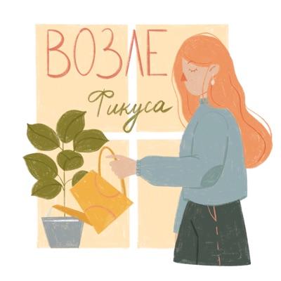 Возле фикуса:Динара Фахретдинова