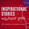 Inspirational Stories by Dr. Chekkilla - Telugu Podcast