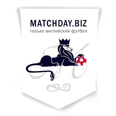 """""""Matchday"""" Подкасты:Matchday"""