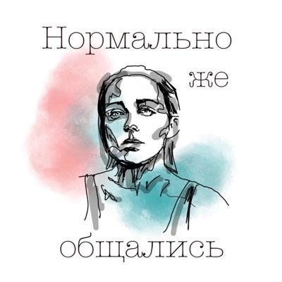 Нормально же общались:Olya Mikitas