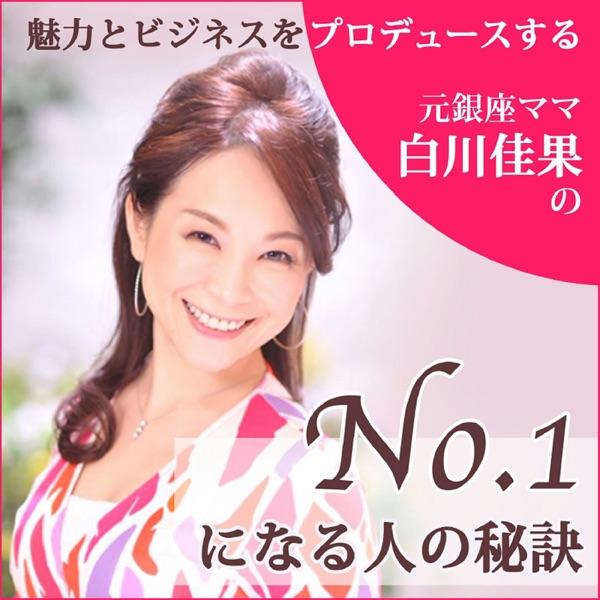 魅力とビジネスをプロデュースする 元銀座ママ白川佳果の No.1 になる人の秘訣