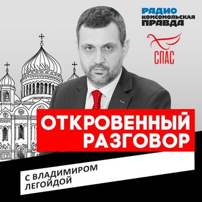 Откровенный разговор:Радио «Комсомольская правда»