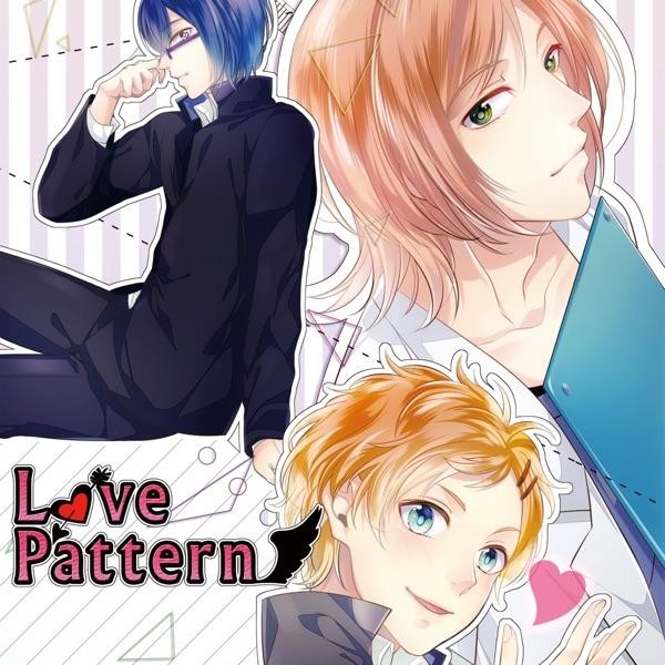 純愛BLボイスドラマ「LovePattern~Matinee(本編)~」