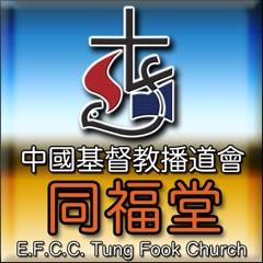 同福堂 視聽版講道重溫 Tung Fook Church