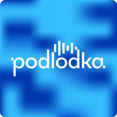 Podlodka Podcast:Егор Толстой, Стас Цыганов, Екатерина Петрова и Евгений Кателла
