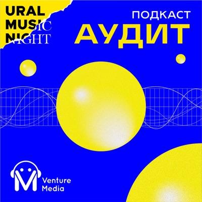 АУДИТ:Ural Music Night