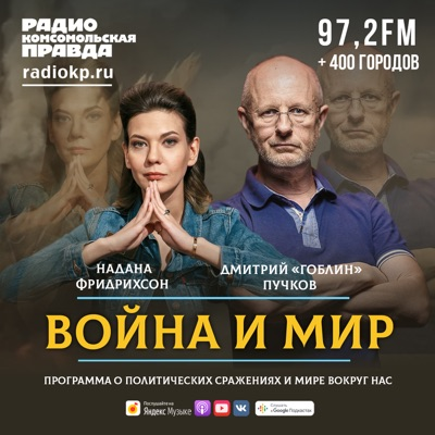 """Война и мир с Дмитрием """"Гоблином"""" Пучковым:Радио «Комсомольская правда»"""