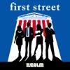 First Street artwork