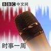 BBC 時事一周 Newsweek (Cantonese)