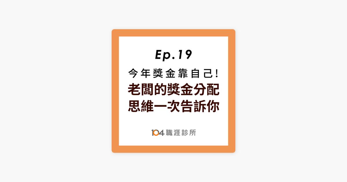 職涯診所: EP19 老闆的獎金分配思維,財務長來解密~ on Apple Podcasts
