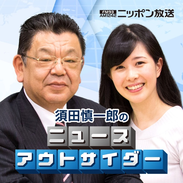 須田慎一郎のニュースアウトサイダー