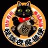 ほぼ日刊 怪談夜魔猫便