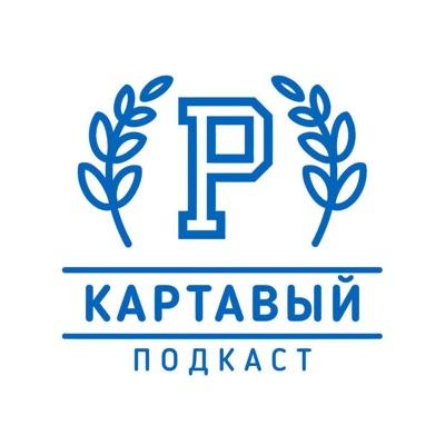 Картавый Подкаст:Дмитрий Колодин