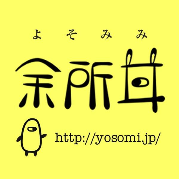 余所耳 | yosomi.jp