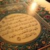 Islam Feed-Quran Podcast