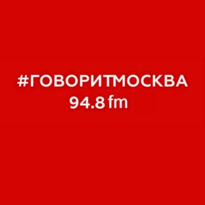 Все передачи — Подкасты радио Говорит Москва #ГоворитМосква:Все передачи — Подкасты радио Говорит Москва #ГоворитМосква