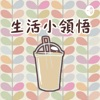 生活小領悟| Iced milk tea & chill