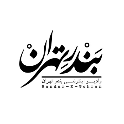 Bandar-E-Tehran   رادیو بندر تهران