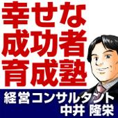 『幸せな成功者』育成塾