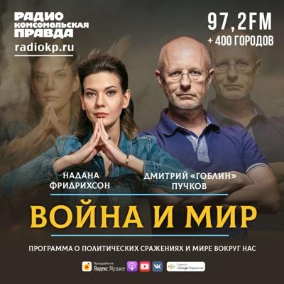 Война и мир с Дмитрием «Гоблином» Пучковым