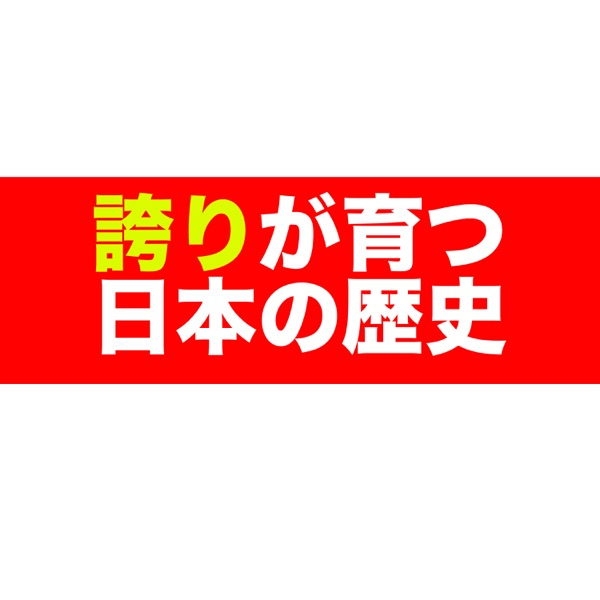 誇りが育つ日本の歴史Propaganda Buster