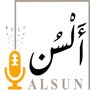 ألسن   Alsun