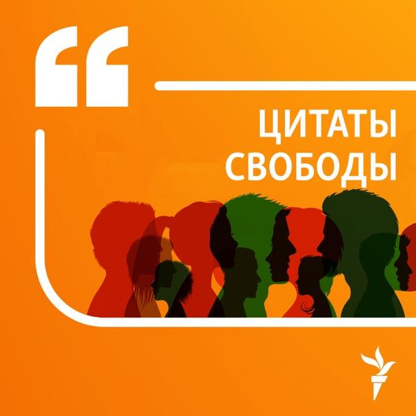 Цитаты Свободы image