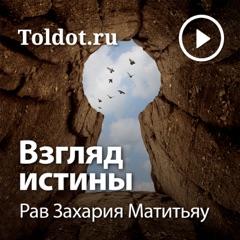 Рав Захария Матитьяу  — Взгляд истины