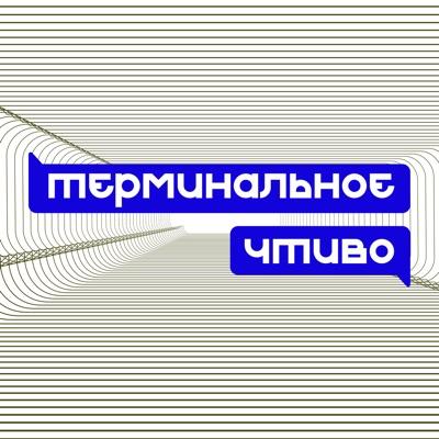 Терминальное чтиво:Мастридер и Александр Фарсайт