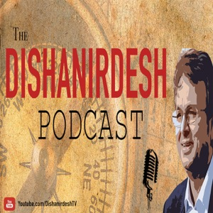 Dishanirdesh Podcast