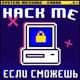 Hack me, если сможешь