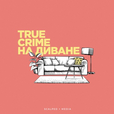 True Crime на диване:SCALPED × MEDIA