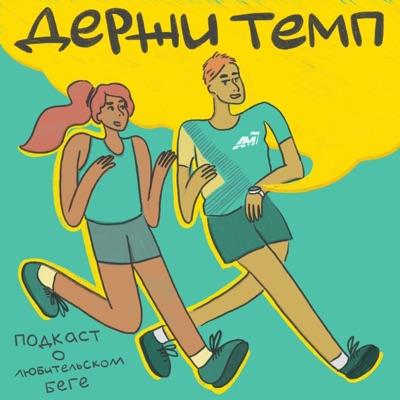 Держи темп:Академия марафона