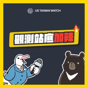 美國台灣觀測站