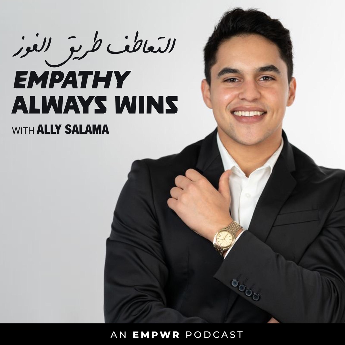 Empathy Always Wins with Ally Salama التعاطف طريق الفوز