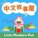 中文故事屋 Little Mandarin Pod