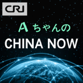 AちゃんのChina Now
