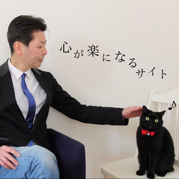 心が楽になるラジオ - FM79.7MHz京都三条ラジオカフェ:放送