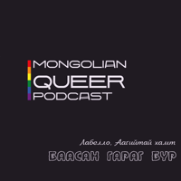 Mongolian Queer podcast