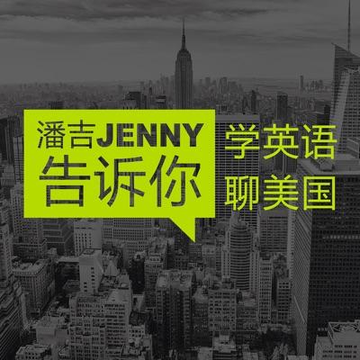 潘吉Jenny告诉你|学英语聊美国|开言英语 · Podcast:OpenLanguage 英语