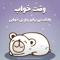 وقت خواب | پادکست آرامش بخش فارسی زبان