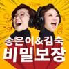 송은이&김숙 비밀보장 - 컨텐츠랩비보