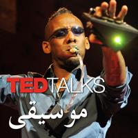 TEDTalks موسيقى podcast