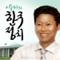 [국민라디오] 이용마의 한국정치